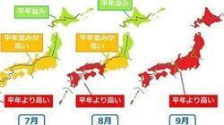 【天気】3カ月予報 厳しい暑さが長く続く