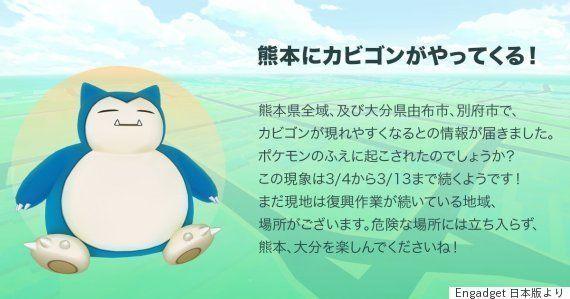 ポケモンGO、熊本復興支援で