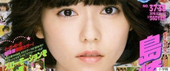 島崎遥香、「本気の寝顔」公開される