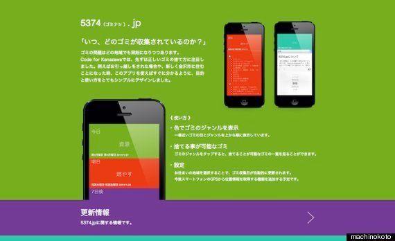 渋谷版も誕生! 地域のゴミ収集と分別がすぐにわかるアプリ「5374(ゴミナシ).jp」が全国に展開