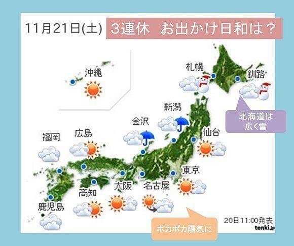 3連休 北は雪 本州も晴天続かず