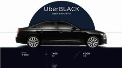 スマートフォンアプリでハイヤーを配車できる「Uber(ウーバー)」東京で正式ローンチ
