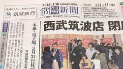 常陽新聞が休刊 購読者が伸びず「月間数百万円の営業損失」
