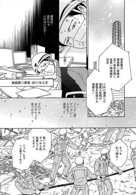 【3.11】「電気が役に立っているといわれたい」福島第二原発と戦った作業員の誇りとは 漫画「ストーリー311」が伝える真実
