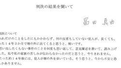 冨田真由さん「事務所の対応、何回思い返しても残念」