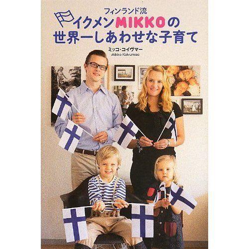 フィンランドが実現できたなら日本も子育て社会にできるはずだ〜ハフポ一周年イベント〜