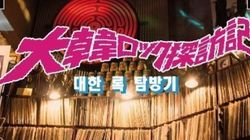 日本と韓国の新しい物語