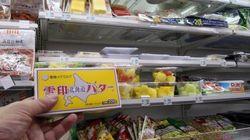 バター、2015年度も品薄の見通し 農水省は緊急輸入の方針
