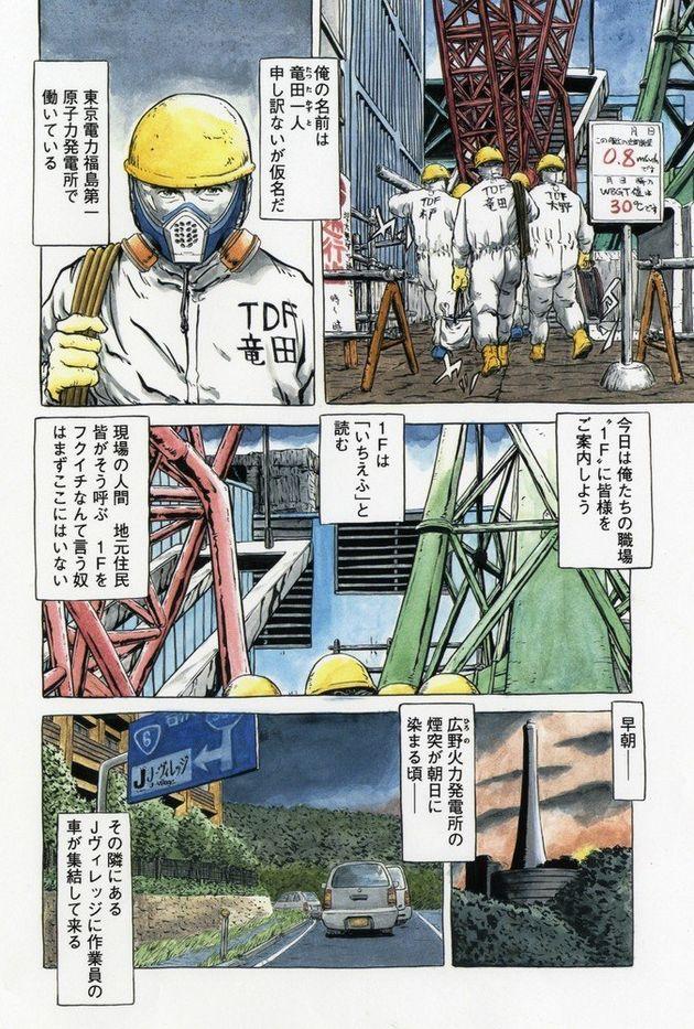 【3.11】「被災地で働きたかった」福島第一原発で働く作業員 ルポ漫画「いちえふ」が伝える真実
