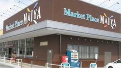 被災地の食を支えた地方スーパー「マイヤ」、雇用問題、ノウハウの消失、立ちはだかった数々の困難
