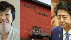 森友学園、安倍昭恵夫人の名誉校長就任「承諾得ていた」
