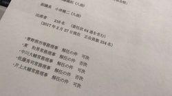 将棋連盟の理事3人、解任される。佐藤康光会長「棋士の不満が大きかったと思う」