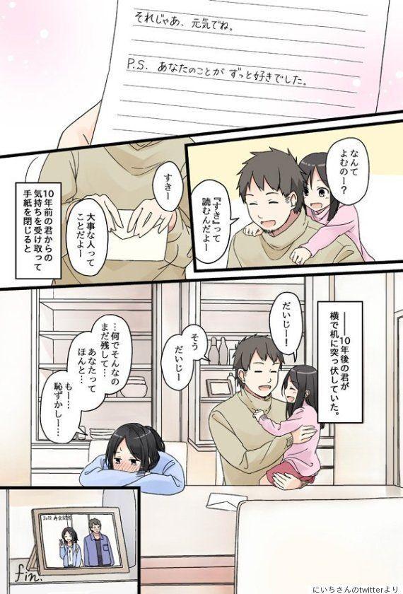 「幸せな気持ちになる」と反響。タイムカプセルに願い込めた少女の10年後は?(漫画)