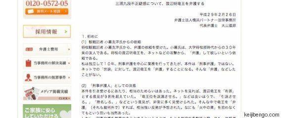 「渡辺明竜王を弁護する」弁護士が文書公開も「怪文書」と物議⇒削除 どんな内容だったのか?