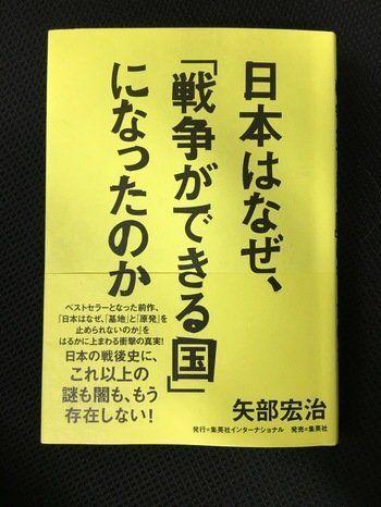 【書評】 「日本はなぜ、「戦争ができる国」になったのか」矢部宏治著