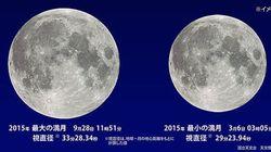 2015年で最も小さく見える満月、3月6日午前3時に