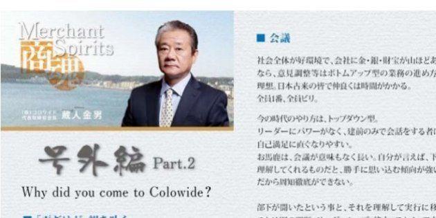 「甘太郎」のコロワイド会長「アホが何故会社にいる?」社内報で社員を罵倒