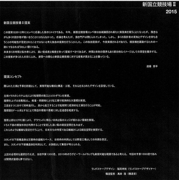 新国立競技場計画にもの申す!男気の遠藤秀平 2