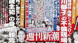 【川崎中1殺害】週刊新潮が18歳少年の実名掲載