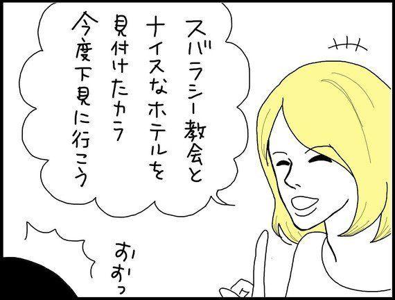 結婚式・ショック――『スコットランド人夫の日本不思議発見記』(3)