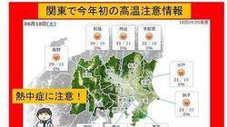 関東で今年初の高温注意情報 35℃以上になる所も