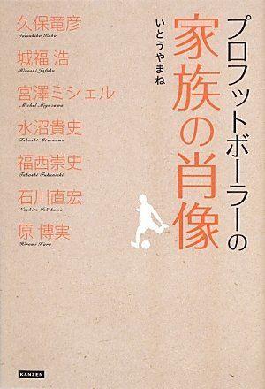 生と死を強く考えさせられたFC東京・石川直宏選手の『2011』~松田直樹との別れ