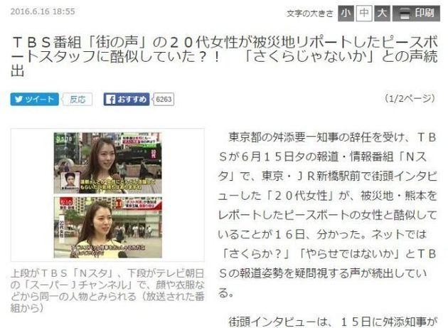 産経ニュース「サクラ報道」は当事者に取材せず 記事削除し謝罪