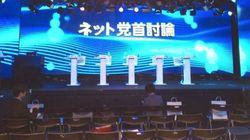 【党首討論】開会直前のニコファーレの模様をライブ中継 2016年参院選