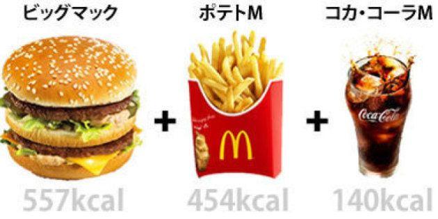 マクドナルド、新セットでカロリー激減 ビックマックセット1150kcalもここまで下がる【画像】