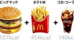 マクドナルド、新セットでカロリーが激減 ビックマックセット1150kcalもここまで下がる【画像】