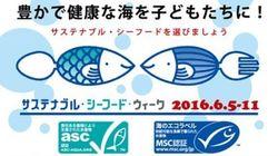 豊かで健康な海を子どもたちに!「サステナブル・シーフード・ウィーク2016」を開催