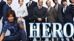単なる「ご祝儀相場」ではないキムタク「HERO」に見るドラマの三位一体