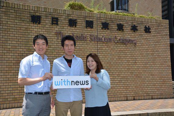 朝日新聞記者に逆取材!アラサー記者たちが挑戦するオールドメディアからの脱却
