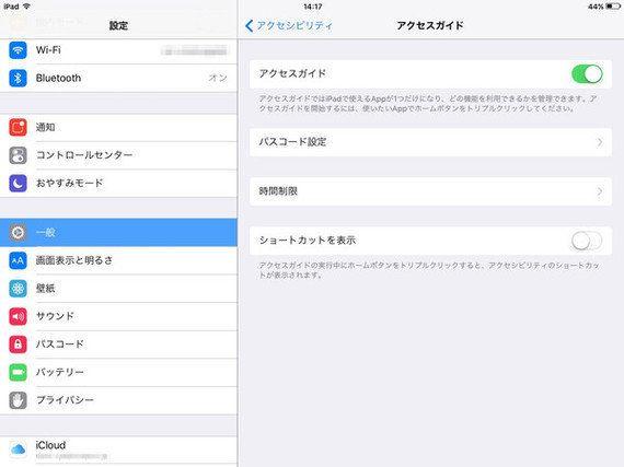 iPadをデジタルサイネージにしよう!