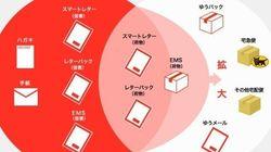 クロネコヤマト「日本郵便は優遇措置を受けすぎ」全国54紙に意見広告