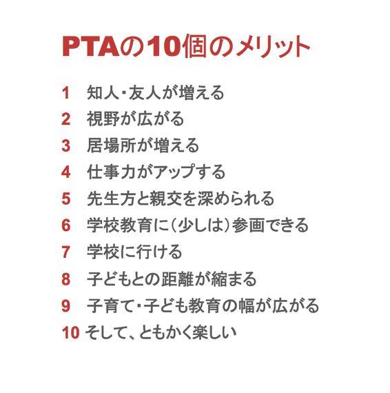 サイボウズ式:できるビジネスパーソン直伝「PTAをラクに楽しくする方法」とは?