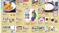 グリーンコープ、通販カタログで福島除く「東北5県応援」の表記で謝罪