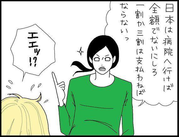 出産費・ショック――『スコットランド人夫の日本不思議発見記』(10)