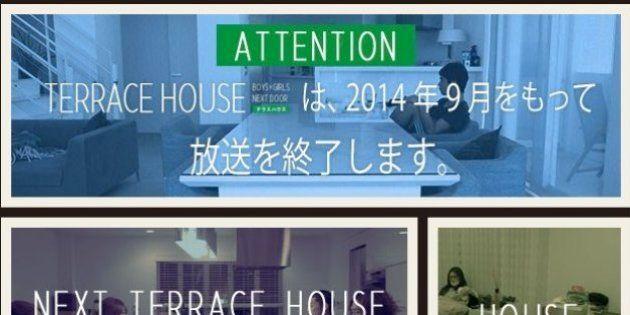 ハウス テラス フジ テレビ テラスハウス (テレビ番組)