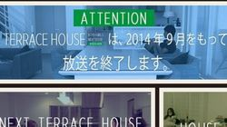 「テラスハウス」2014年9月で放送終了 新旧メンバー惜しむ声続々