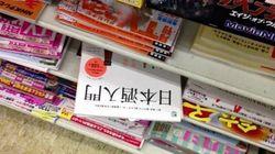 『日本酒入門』回収決定後も売られていた コンビニで目撃情報