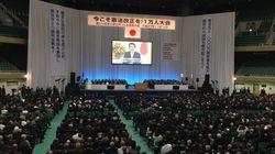 憲法改正を求める都内集会に1万人参加