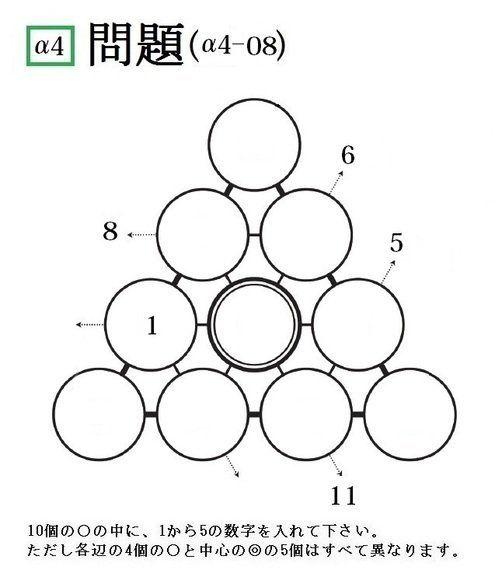 三角パズルに挑戦! 第30回(2015年第8回)