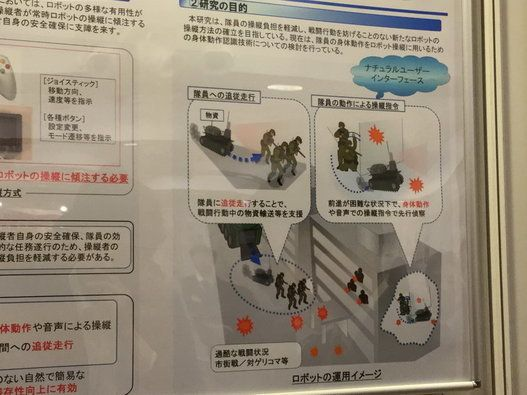 防衛装備庁技術シンポの展示装備がすごい(陸上装備編)