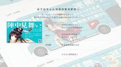 【コミケ86】集英社が矢吹健太朗氏のイラスト付き冷却剤3万個を無料配布