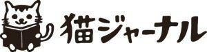 猫の日本史:日本霊異記の「猫」、正月一日にこっそり現れる