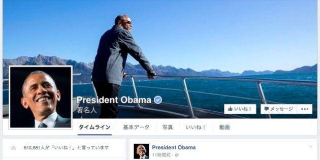 オバマ大統領が今さらFacebookページを開設 なぜ?