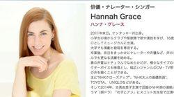 「花子とアン」スコット先生演じた女優が日本で初ライブ