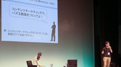 コンテンツマーケティングの正体とは?/『WOMマーケティングサミット2014』レポート