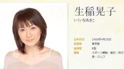 生稲晃子、乳がんで右乳房を全摘出していた 元おニャン子クラブ